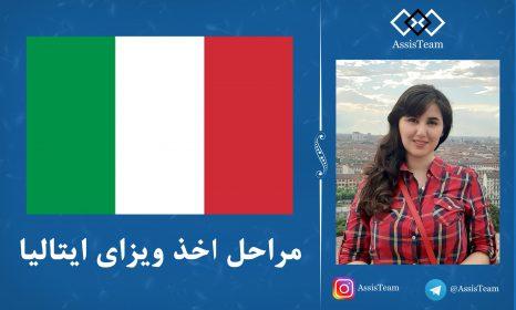 ویزای ایتالیا یوتیوب