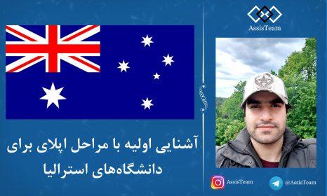 کاور یوتیوب _ اپلای برای استرالیا